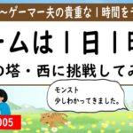 【モンストライブ #005】覇者の塔・西に挑戦【2021年1月3日】LIVE