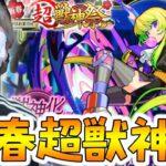 【モンスト】新春超獣神祭★新キャラのアルセーヌ狙いで100連ガチャ!!!【】
