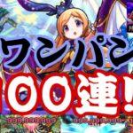 【モンスト】驚異のワンパン100連発!!【禁忌・未開・秘海・覇者・轟絶・爆絶・超絶・超究極】