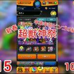 (まさかの結果に!?)モンスト  10+1連ガチャ  #115 (新春超獣祭!!)