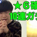 【モンスト初心者ガチャ日記】★6確定10連ガチャを20連!!!!