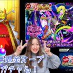 【モンスト女子】無課金オーブ1030個!新春超獣神祭アルセーヌ出ろぉぉぉ!