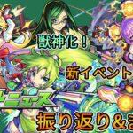 【モンスト】獣神化は諸葛亮! 新イベントも始まる! 1/14モンストニュース振り返り&まとめ!【モンストニュース】