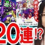 【モンスト】追い新春超獣神祭120連ガチャ引く予定でした!!【アミダぁぁぁぁぁ!!!!】