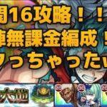 【モンスト】未開の大地16攻略!! 自陣無課金!! 解説付き!!