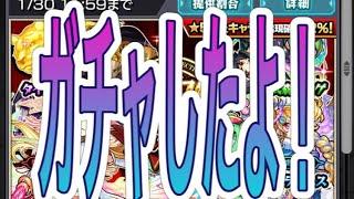 【モンスト#2】ガチャしてみた!!!