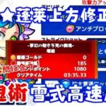 【モンスト】☆祝★蓬莱上方修正!!!血鬼術!!!雪式高速周回【2021】
