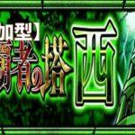 【🔴モンスト】[21階~] 裏覇者・西のサボり勢を今月も救済していくぅ (~1:30ぐらい)【参加型】