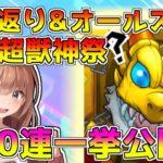 【モンスト】新春超獣神祭&振り返り&オールスター感謝ガチャ!240連一挙公開!!!!!