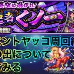 【新イベント】ヤッコ運3編成紹介しながら初日の出について話す!【モンスト】