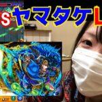 【モンスト】鬼滅新規がヤマトタケル レベル3を初見プレイ!!【戦歴の跡地】