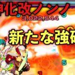 【モンスト】獣神化ノンノ改 覇者の塔37階 新たな火属性の強砲台 白爆発と相性抜群【ノンノ】
