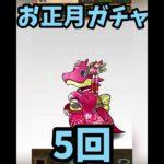 【初の縦画面動画】モンストお正月ガチャ5回引いてみた!