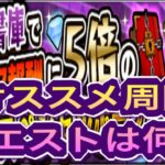 【モンスト】書庫にスコア報酬5倍イベント(神イベント)きた!