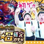 【モンスト】こんなの初めて~!「未開の大地」初獲得☆6確定ガチャ!!