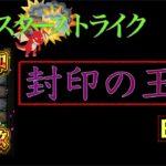 【モンスト】封印の玉楼BGM