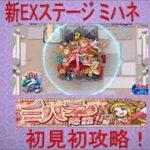 【モンスト】新EXステージ ミハネ!!レビィだって頑張るもん! マルチでガチ攻略!!