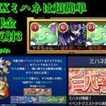 新EXミハネ 自陣無課金木属性反射【モンスト】