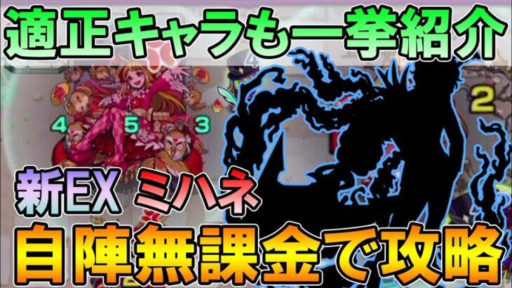 【モンスト】今回は適正広め!新EX「ミハネ」自陣無課金編成&立ち回りを解説!【しゅんぴぃ】