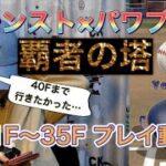 "KCOR/パワプロ×モンスト""覇者の塔""21F-35F"