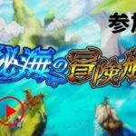 【モンストLIVE】参加マルチ!秘海の冒険船
