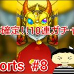 #shorts  モンスト ☆6確定!!10連ガチャ!! 【シュンTV駿】#8