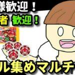 【モンストライブ】🔴初見様、初心者歓迎!オラコイン集めマルチやります(´ー`) 🔥