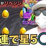 【新春ガチャ】アルセーヌリベンジ戦!!【モンスト番外編】