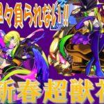 【モンストガチャ】新春超獣神祭 新限定狙って引く!【ミラティブ配信アーカイブ】