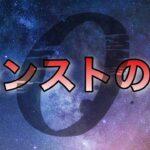 【🔴モンストライブ】モンストの日マルチ参加型・雑談配信