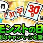 【モンスト】モンストの日!雑談&マルチお気軽にご参加ください!