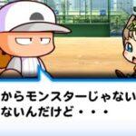 【パワプロアプリ】わくりんのとんでもない勘違いモンスト限定イベント!