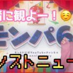 【🔴モンスト生配信】モンストニュース観ながらマルチ&ガチャ!
