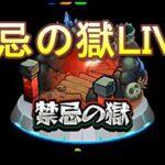 【モンスト】禁忌の獄!!祝ワールドトリガーコラボ