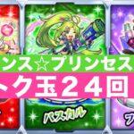 モンスト(サイエンス★プリンセスガチャ)トク玉24回!