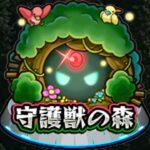 【モンスト】守護獣の森やってみる!!