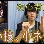 【モンスト】 「初心者向け」 豆知識、小技、小ネタ!!