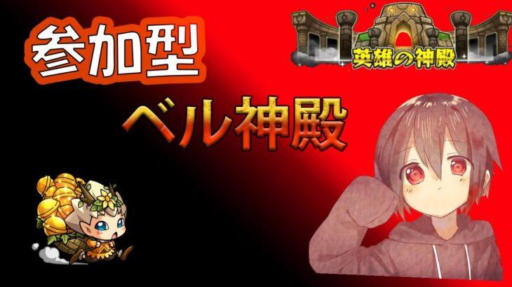 【🔴#モンスト/#参加型】ベル神殿!初見さん歓迎