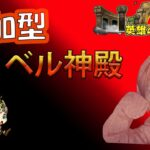【🔴#モンスト】コンプで遊ぶ→テレパレ→刹マラかベル神殿→ヒヒイロカネ→アモングアスの忙しい配信予定