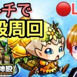 【モンストライブ】ベル英雄の神殿!マルチ参加型!初見さん歓迎!