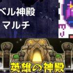 【モンスト】メダル周回、神殿