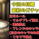 【モンスト】0から始める鬼畜縛り〜禁忌の獄制覇への道〜part1【初めてのガチャ編】