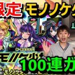 【モンストガチャ】モノノケ少女狙いでスターライトミラージュ100連ガチャ!
