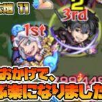 【モンスト】キーネスと太刀川が優秀!自陣無課金でも楽ちん攻略。【未開の大地 11】