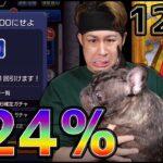 【モンスト】ランク1200突破記念で『124%ガチャ』引きますね【ぎこちゃん】