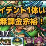 【モンスト】未開の大地17攻略!!自陣無課金編成!!