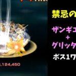 【モンスト】禁忌19 ザンギエフSS  + グリッターボール ボス1ワンパン