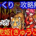 【モンスト】難しい方 超究極 弓虎姫(きゅうこき)【じっくり攻略解説】【2021】【新イベント】