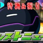 どうなる覇者の塔…モンストニュース[2/4]待機&振り返り会場!【モンスト生放送】
