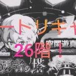【モンスト】ワールドトリガーコラボキャラで覇者の塔攻略してみた!26階